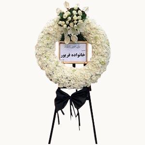 تاج گل تسلیت خانواده فریور