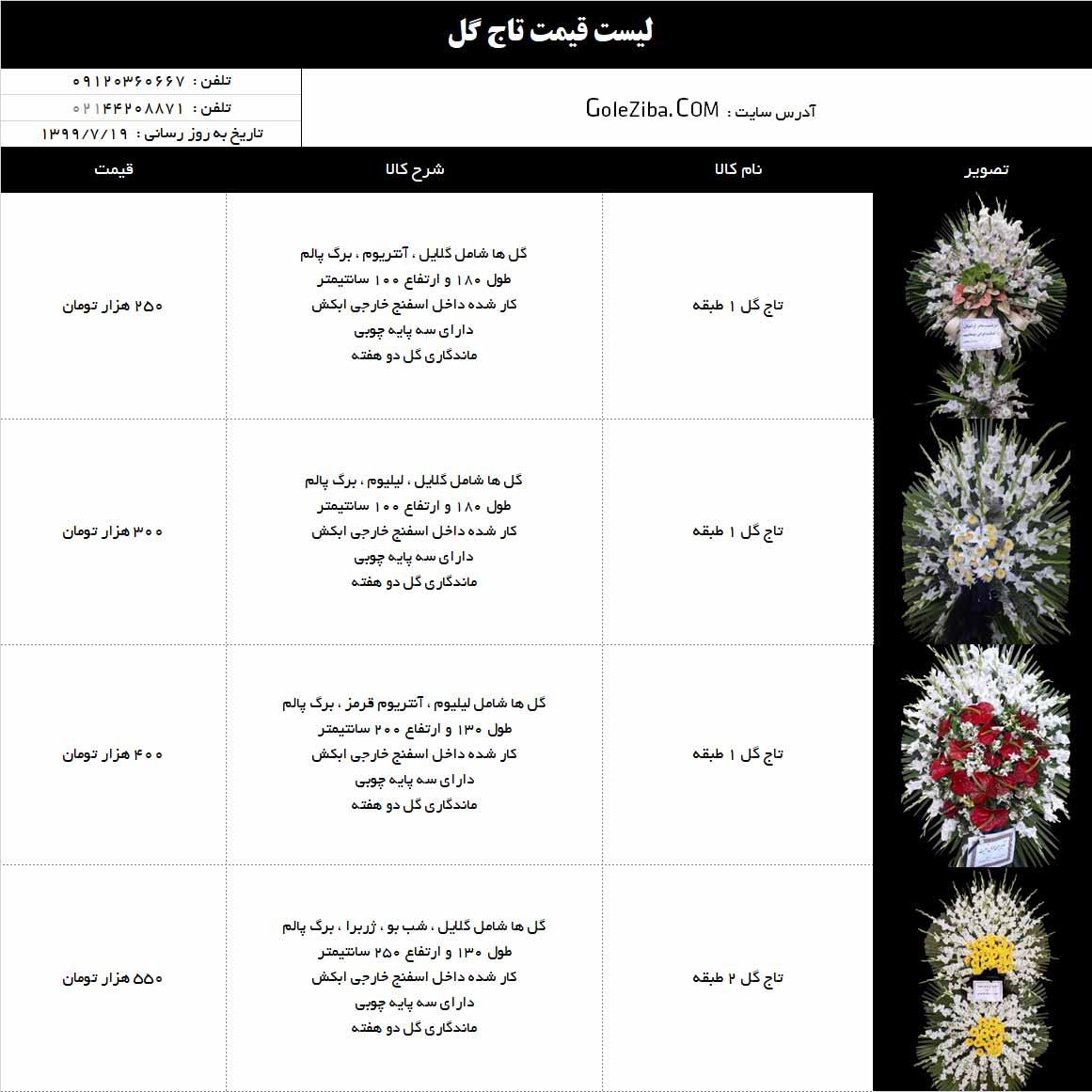 کاتالوگ لیست قیمت تاج گل